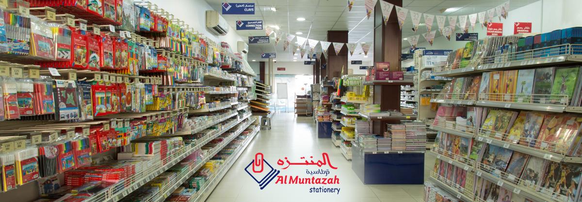 Almuntazah Market :: Almeer Group